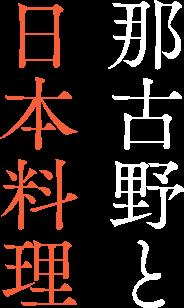 那古野と日本料理