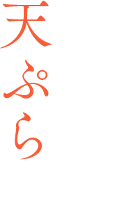 那古野と天ぷら
