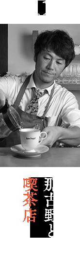 那古野と喫茶店